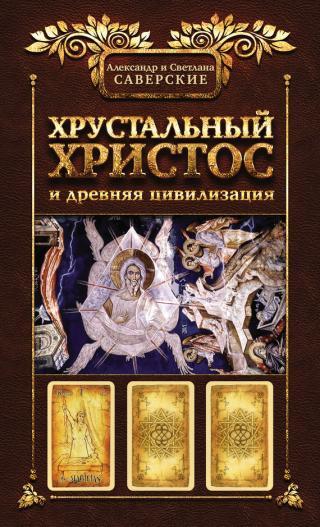 Книга I. Хрустальный Христос и древняя цивилизация
