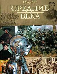 """Книга I """"От Одоакра до Карла Великого"""""""