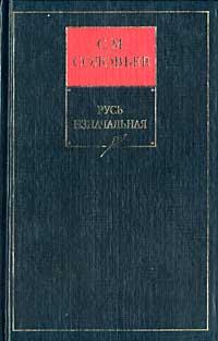 Книга I. Русь изначальная. Тома 1-2