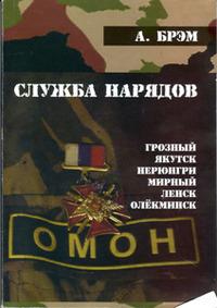 Книга I.Служба нарядов