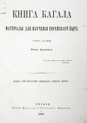 Книга Кагала [1-е изд., 1869 г.]