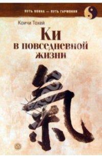 Книга Ки: координирование ума и тела в повседневной жизни