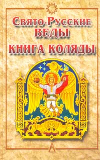 Книга Коляды