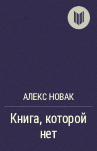 Книга, которой нет [calibre 2.15.0]