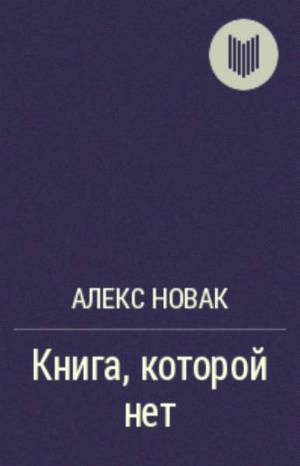 Книга которой нет