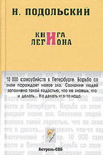 Книга Легиона (Журнальный вариант)