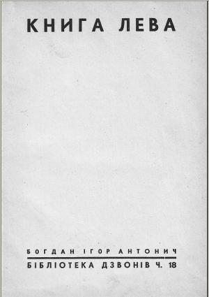 Книга Лева