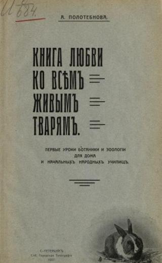 Книга любви ко всем живым тварям
