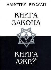 Книга Лжей