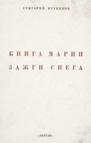 Книга Марии Зажги Снега