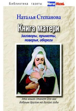 Книга матери. Заговоры, приметы, поверья, обереги. Книга 1