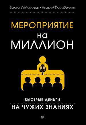 Книга: Мероприятие на миллион. Быстрые деньги на чужих знаниях