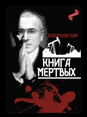 Книга мертвых (СИ)