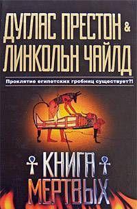 Книга мертвых