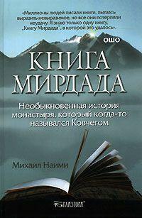 Книга Мирдада. Необыкновенная история монастыря, который когда-то назывался Ковчегом [другой перевод]