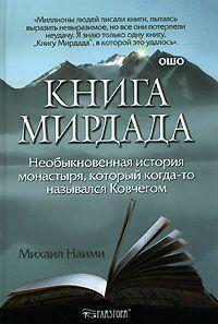 Книга Мирдада. Необыкновенная история монастыря, который когда-то назывался Ковчегом