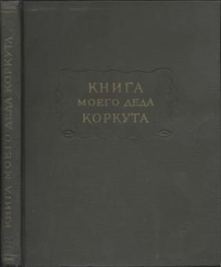 Книга моего деда Коркута