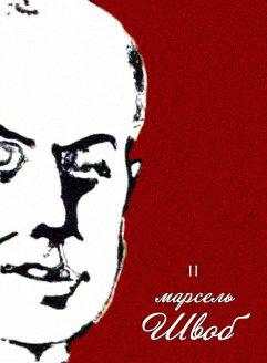 Книга Монеллы [Собрание сочинений. Том II]