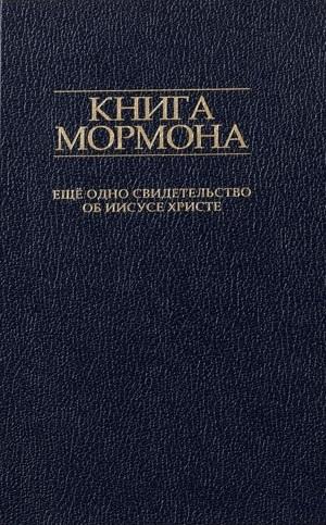 Книга Мормона. Ещё одно свидетельство об Иисусе Христе