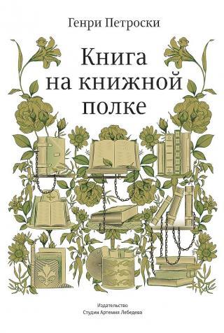 Книга на книжной полке [The Book on the Bookshelf]