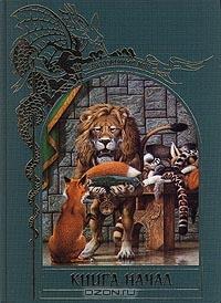 Книга начал
