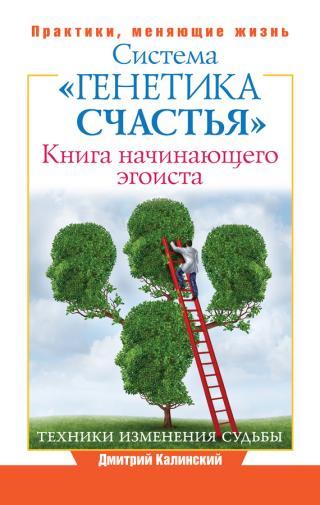 Книга начинающего эгоиста. Система «Генетика счастья»