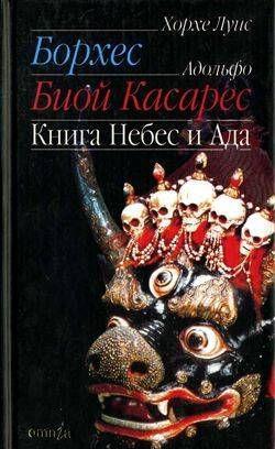 Книга небес и ада