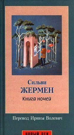 Книга ночей