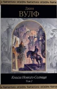 Книга Нового Солнца. Том 2
