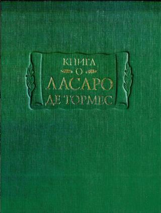 Книга о Ласаро де Тормес