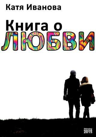 Книга о любви (сборник)