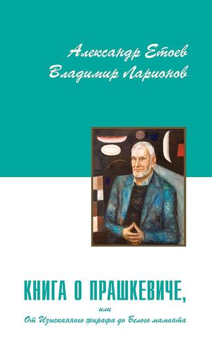 Книга о Прашкевиче, или от изысканного жирафа до белого мамонта.