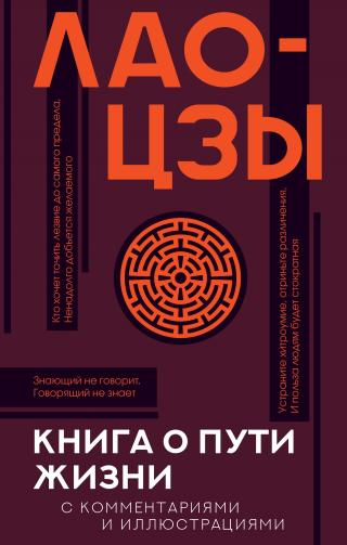 Книга о Пути жизни (Дао-Дэ цзин). С комментариями и иллюстрациями