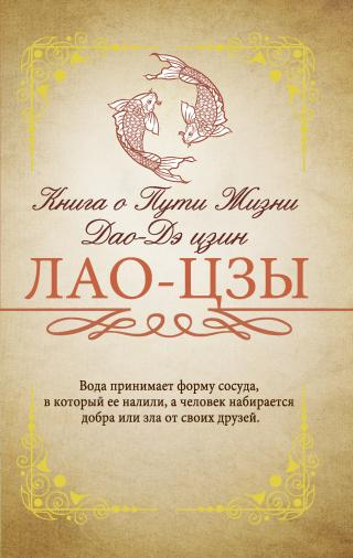 Книга о Пути жизни (Дао-Дэ цзин) [С комментариями и объяснениями] [litres]