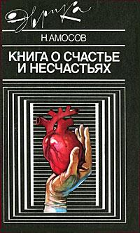 Книга о счастье и несчастьях. Дневник с воспоминаниями и отступлениями. Книга вторая