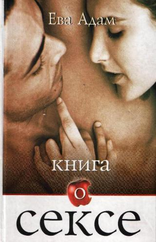 Книга о сексе