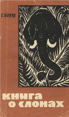 Книга о слонах