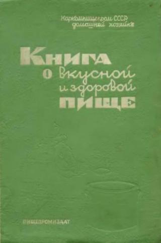 Книга о вкусной и здоровой пище [1939, с размеченным оглавлением]