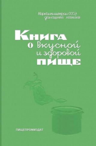 Книга о вкусной и здоровой пище [1939]