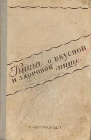 Книга о вкусной и здоровой пище [1948]