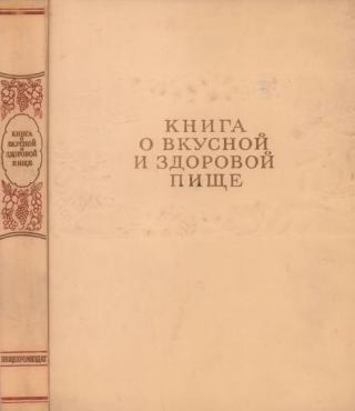 Книга о вкусной и здоровой пище [1961 год, с размеченным оглавлением]