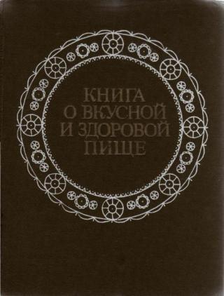Книга о вкусной и здоровой пище [1984]
