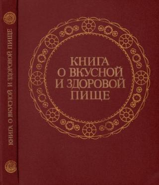 Книга о вкусной и здоровой пище [1988]