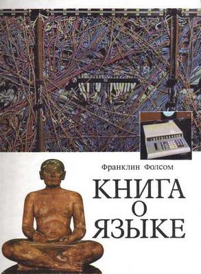 Книга о языке