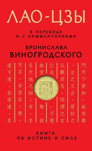 Книга об истине и силе