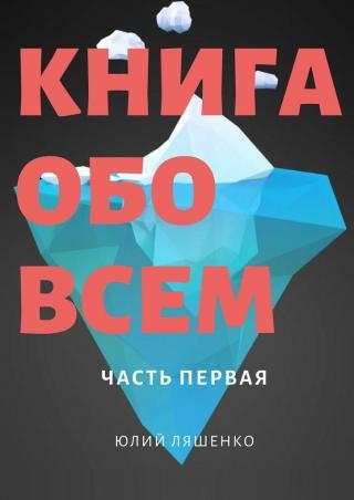 Книга обо всем
