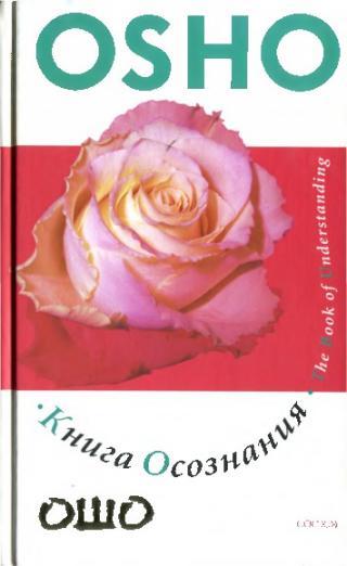 Книга осознания [Создайте свой собственный путь к свободе]