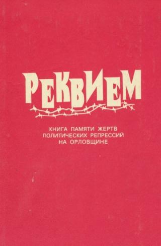 Книга Памяти жертв политических репрессий на Орловщине Том 1
