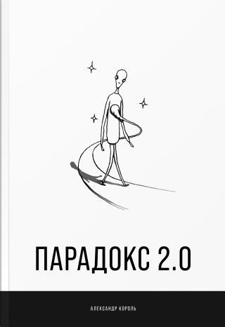 Книга Парадокс 2.0