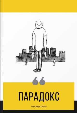 Книга Парадокс